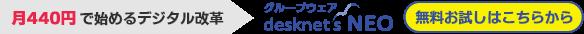 月440円で始めるdesknet's NEO