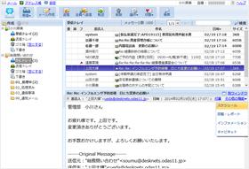 メールを効率的に整理