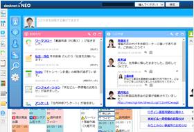 社内ソーシャルによる新しいコミュニケーションツール