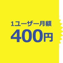 1ユーザー月額400円