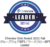 ITreview Grid Award 2020 Summer グループウェア部門 ワークフロー部門 Leader