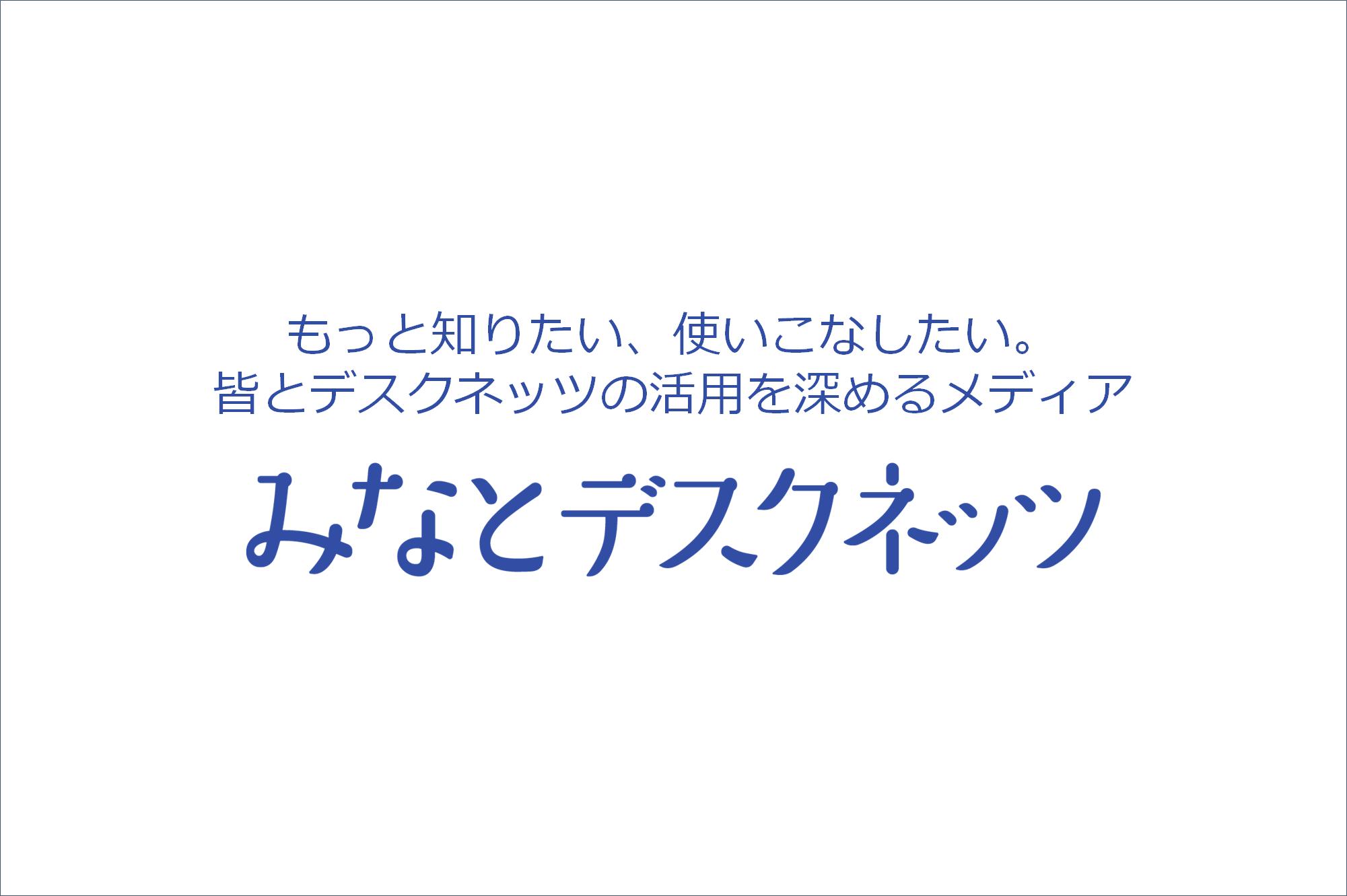 みなとデスクネッツ編集部