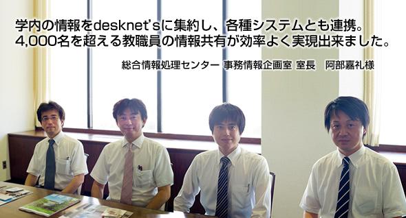 学内の情報をdesknet'sに集約し、教育システムとも連携。教職員5,000ユーザーの情報共有が効率よく実現出来ました。