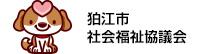 社会福祉法人 狛江市社会福祉協議会