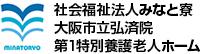 社会福祉法人みなと寮 大阪市立弘済院第1特別養護老人ホーム
