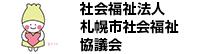 社会福祉法人 札幌市社会福祉協議会