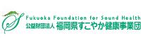 公益財団法人 福岡県すこやか健康事業団