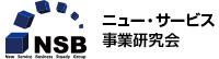 ニュー・サービス事業研究会