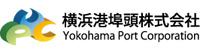 横浜港埠頭株式会社