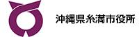 沖縄県糸満市役所
