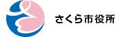 栃木県さくら市役所