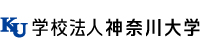 学校法人 神奈川大学
