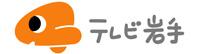 株式会社テレビ岩手