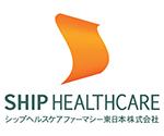 シップヘルスケアファーマシー東日本株式会社