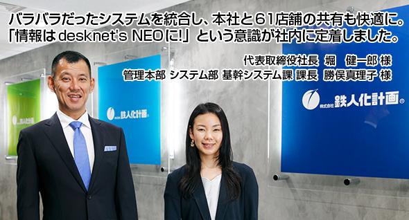 バラバラだったシステムを統合し、本社と61店舗の共有も快適に。「情報はdesknet's NEOに!」という意識が社内に定着しました。