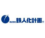 株式会社鉄人化計画