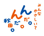 秋田県 企画振興部情報企画課