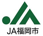 JA福岡市 福岡市農業協同組合