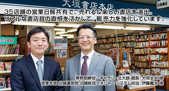 35店舗の営業日報共有で、売れる&楽しい書店を演出。リアルな書店員の直感を活かして、販売力を強化しています。