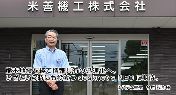 熊本地震を経て情報共有の迅速化へ。いざという時にも役立つdesknet's NEOに期待。
