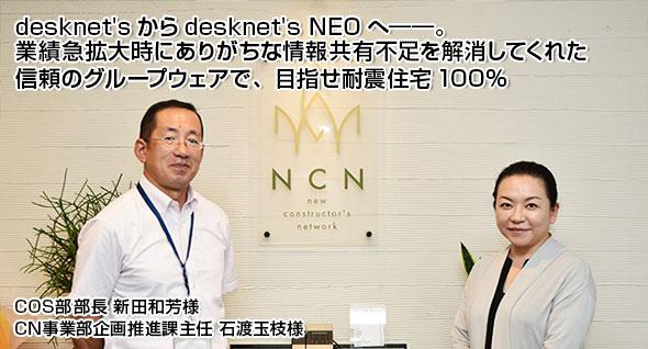 desknet'sからdesknet's NEOへ――。業績急拡大時にありがちな情報共有不足を解消してくれた信頼のグループウェアで、目指せ耐震住宅100%