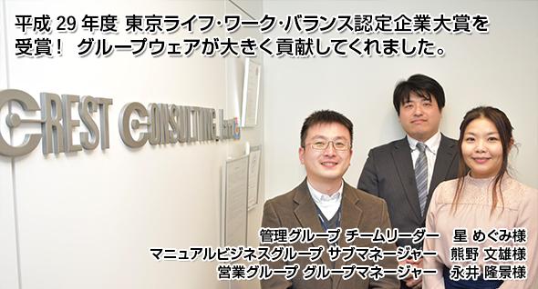 平成29年度 東京ライフ・ワーク・バランス認定企業大賞を受賞! グループウェアが大きく貢献してくれました。