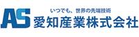 愛知産業株式会社