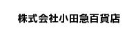 株式会社小田急百貨店