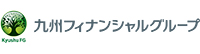 株式会社九州フィナンシャルグループ