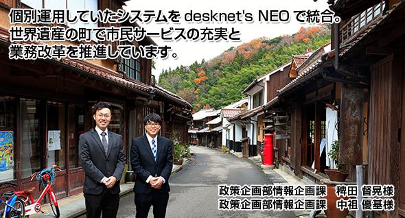 個別運用していたシステムをdesknet's NEOで統合。世界遺産の町で市民サービスの充実と業務改革を推進しています。