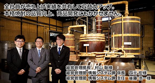 全社員が売り上げ実績を共有して収益力アップ。 本格焼酎の品質向上、商品開発にもかかせません。