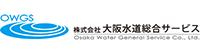 株式会社大阪水道総合サービス
