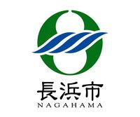 滋賀県長浜市役所のロゴ