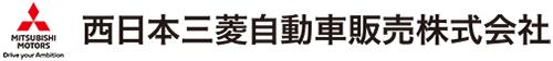 西日本三菱自動車販売株式会社のロゴ