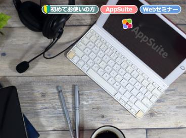 [はじめての方向け]AppSuiteご紹介オンラインセミナー