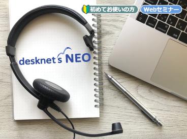 [はじめての方向け]desknet's NEOご紹介オンラインセミナー