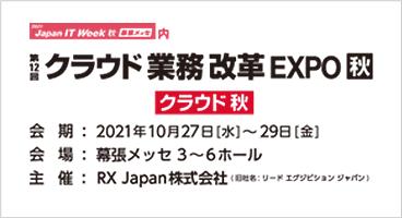 Japan IT Week 秋 第12回クラウド業務改革EXPO 秋